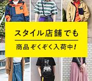 スタイル店舗でも商品ぞくぞく入荷中