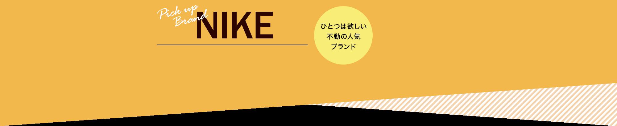[ナイキ]