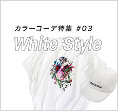 ホワイトスタイル特集