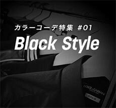 ブラックスタイル特集