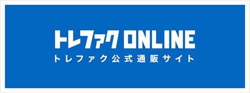 トレファク公式通販サイト トレファクオンライン
