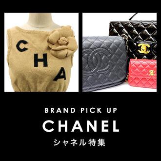 BRAND PICK UP CHANEL シャネル特集