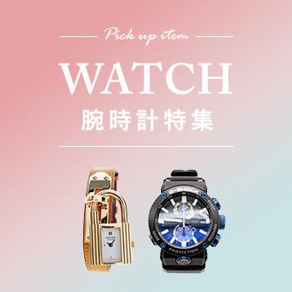 Pick up item WATCH 腕時計特集