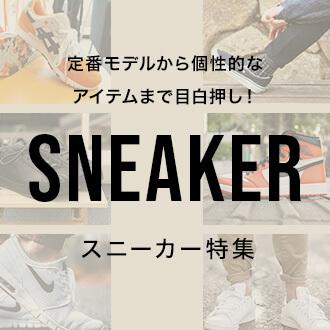 定番モデルから個性的なアイテムまで目白押し! SNEAKER スニーカー特集