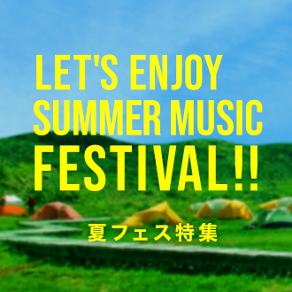 LET'S ENJOY SUMMER MUSIC FESTIVAL!! スタイルオンラインの夏フェス特集