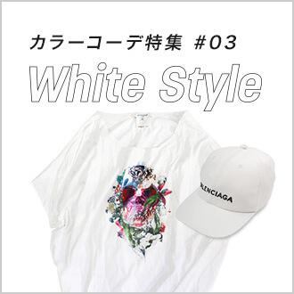 カラーコーデ特集 #03 White Style