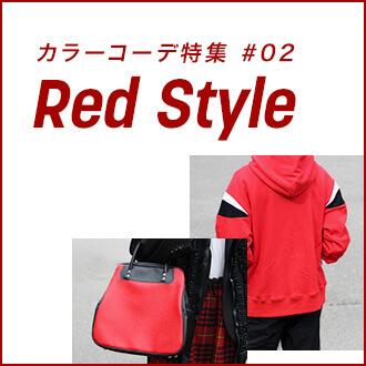カラーコーデ特集 #02 Red Style