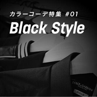 カラーコーデ特集 #01 Black Style