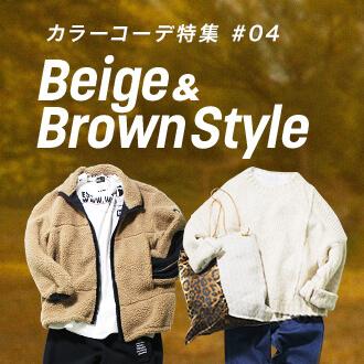カラーコーデ特集 #04 Beige & Brown Style