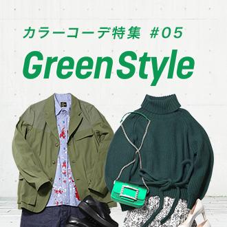 カラーコーデ特集 #05 Green Style