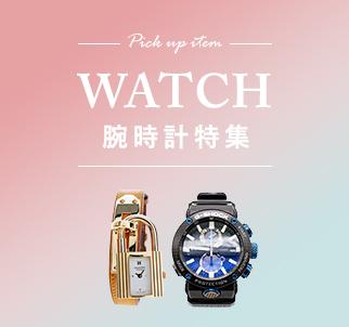 腕時計特集