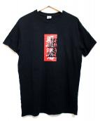 THE BLACK EYE PATCH(ザブラックアイパッチ)の古着「取扱注意プリントTシャツ」|ブラック