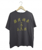 SASQUATCHfabrix.(サスクワッチファブリックス)の古着「蘇民将来乃子孫ビッグH/STシャツ」|グレー